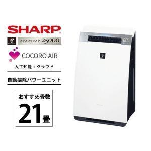 空気清浄機 シャープ SHARP 加湿器 プラズマクラスター25000 ホワイト系 (空気清浄34畳...