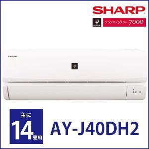 エアコン シャープ AY-J40DH2 主に14畳用 単相200V 工事対応可能 プラズマクラスター...