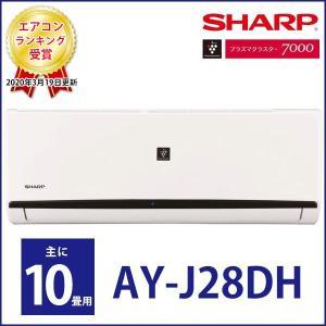 エアコン シャープ AY-J28DH 主に10畳用 工事対応可能 プラズマクラスター7000 AY-...