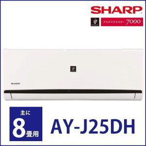 エアコン シャープ AY-J25DH 主に8畳用 工事対応可能 プラズマクラスター7000 AY-H...