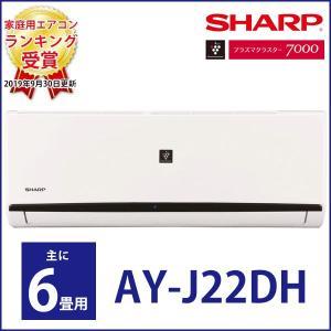 エアコン シャープ  AY-J22DH 主に6畳用 工事対応可能 プラズマクラスター7000 AY-...