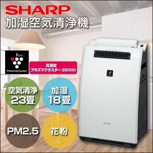 シャープ SHARP プラズマクラスター 加湿空気清浄 KI...