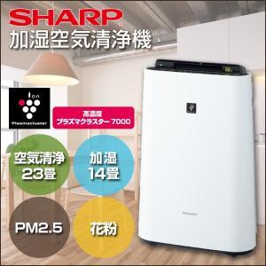 シャープ SHARP プラズマクラスター 加湿空気清浄 KC-F50-W ホワイト系 [加湿空気清浄...