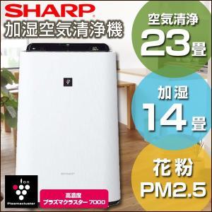 SHARP KC-G50-W ホワイト系 加湿空気清浄機 (空気清浄23畳/加湿14畳まで)|aprice