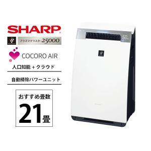 シャープ 加湿空気清浄機  プラズマクラスター25000 SHARP タバコ 花粉 ウイルス インフ...
