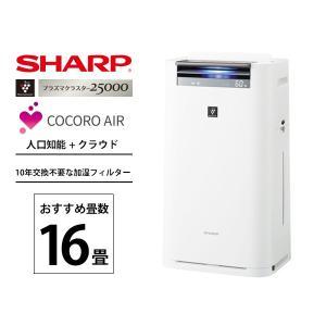 シャープ 加湿空気清浄機 SHARP KI-HS70-W ホワイト 空気清浄31畳 加湿18畳 加湿...