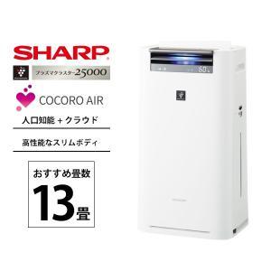 シャープ 加湿空気清浄機 プラズマクラスター25000 SHARP KI-HS50-W たばこ コン...