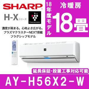 エアコン シャープ H-Xシリーズ 主に18畳用 単相200V AY-H56X2-W ホワイト系 S...