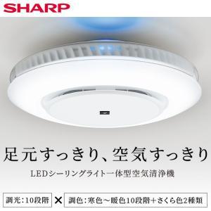 空気清浄機 シャープ SHARP プラズマクラスター 12畳 LEDシーリングライト 空清 除菌 花粉 調光 調色 天井照明 寝室 子供部屋 おしゃれ リモコン FP-AT3-W|aprice