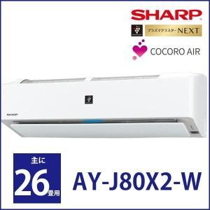 SHARP AY-J80X2-W エアコン(主に26畳用・200V対応)