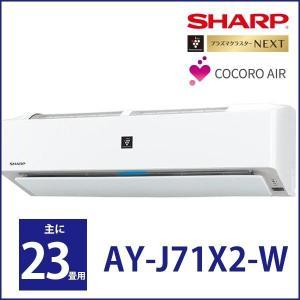 SHARP AY-J71X2-W エアコン(主に23畳用・200V対応)