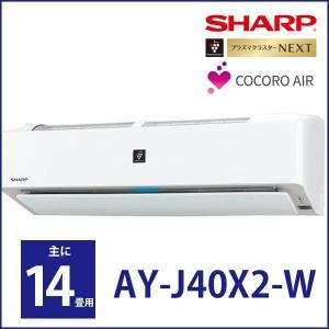 SHARP AY-J40X2-W エアコン(主に14畳用・200V対応)