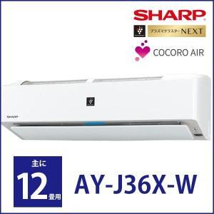 エアコン シャープ 12畳 AY-J36X-W SHARP 冷房 暖房 プラズマクラスター 単層10...