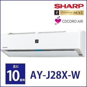 エアコン シャープ 10畳 AY-J28X-W SHARP 冷房 暖房 プラズマクラスター 単層10...