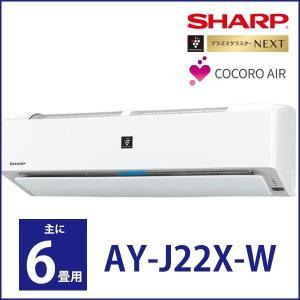SHARP AY-J22X-W エアコン(主に6畳用)