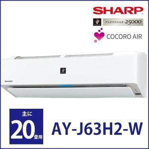 エアコン シャープ J-Hシリーズ 主に20畳用 単相200V AY-J63H2-W ホワイト系 S...