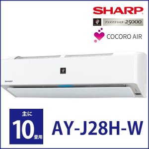 エアコン シャープ J-Hシリーズ 主に10畳用 AY-J28H-W ホワイト系 SHARP 工事対...