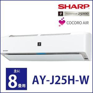 エアコン シャープ J-Hシリーズ 主に8畳用 AY-J25H-W ホワイト系 SHARP 工事対応...