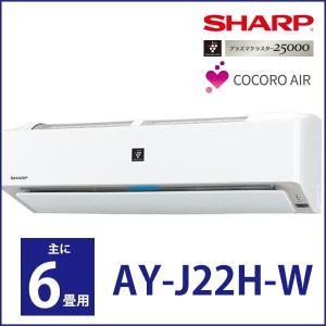 エアコン シャープ J-Hシリーズ 主に6畳用 AY-J22H-W ホワイト系 SHARP 工事対応...
