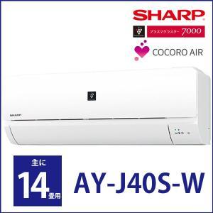 エアコン シャープ J-Sシリーズ 主に14畳用 AY-J40S-W ホワイト系 SHARP 工事対...