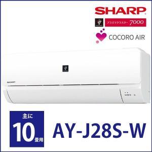エアコン シャープ J-Sシリーズ 主に10畳用 AY-J28S-W ホワイト系 SHARP 工事対応可能|aprice