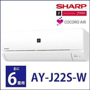 エアコン シャープ J-Sシリーズ 主に6畳用 AY-J22S-W ホワイト系 SHARP 工事対応可能|aprice