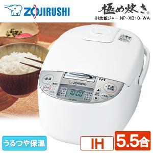 象印 NP-XB10-WA ホワイト 極め炊き IH炊飯器 (5.5合炊き)