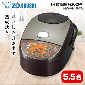 象印 炊飯器 NW-VH10-TA 日本製 極め炊き 5.5合炊き ブラウン IH おいしい おすすめ 人気 ケーキ パン 新生活 一人暮らし
