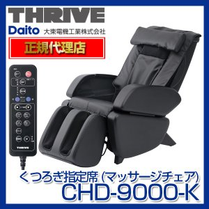 スライヴ CHD-9000-K ブラック くつろぎ指定席 [...