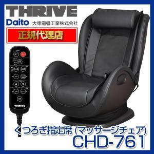 スライヴ CHD-761-BK ブラック くつろぎ指定席 [...