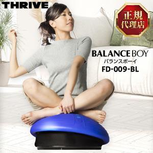 スライヴ(THRIVE) FD-009-BL ブルー バランスボーイ(BALANCEBOY) [バランストレーニングマシン] 大東電機工業 エクササイズ