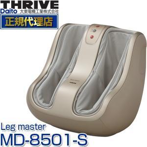 在庫調整!【銀行振込 決済専用】スライヴ(THRIVE) MD-8501 レッグマスター(Leg master)フットマッサージャー上位機種 ※カード・コンビニ決済不可!の商品画像|ナビ