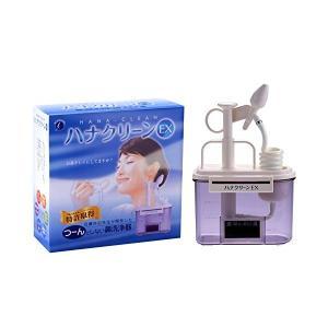 東京鼻科学研究所 ハナクリーンEX デラックスタイプ 鼻洗浄器 一般医療機器 鼻洗浄 花粉対策 グッ...