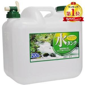 プラテック 水缶 コック付 BUB 20L 水タンク