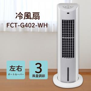 山善 FCT-G402-WH 冷風扇