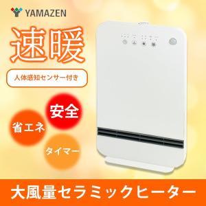 ヒーター ストーブ 暖房 セラミックヒーター (人感センサー付き) 山善 DSF-MN12(W) ホワイト 暖房器具の画像
