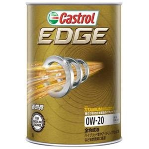 CASTROL EDGE エッジ 0W-20 SN・GF-5 (1L) TITANIUM チタンFST 4輪用エンジンオイル