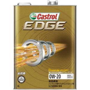 CASTROL EDGE エッジ 0W-20 SN・GF-5 (4L) TITANIUM チタンFST 4輪用エンジンオイル