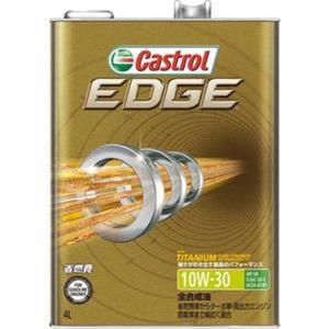CASTROL EDGE エッジ 10W-30 SN・GF-5 (4L) TITANIUM チタンFST 4輪用エンジンオイル