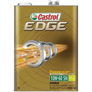 CASTROL EDGE エッジ 10W-60 SN (4L) TITANIUM チタンFST 4輪用エンジンオイル