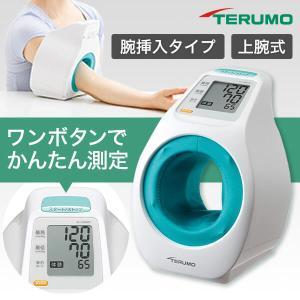 血圧計 テルモ 上腕式 アームイン ES-P2020ZZ 簡単 シンプル 操作 電池 軽量 血管音 ...