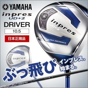 YAMAHA ヤマハ インプレス(2017) UD+2 ドライバー オリジナルカーボンTMX-417D 10.5 R【日本正規品】
