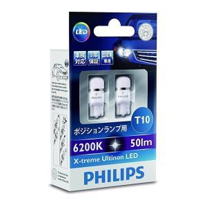 PHILIPS 127996000KX2 X-treme Ultinon LED [360°セラライトポジションランプ(50lm) 2個入り]|aprice