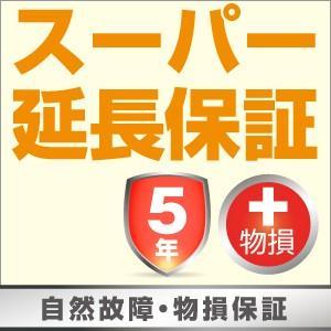 個人様限定 物損対応5年延長保証サービス [税込み商品価格¥60001〜¥80000] aprice