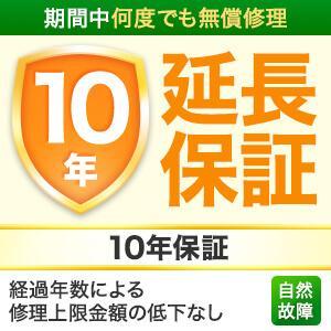 個人様限定10年延長保証サービス [税込み商品価格¥140001〜¥160000] aprice