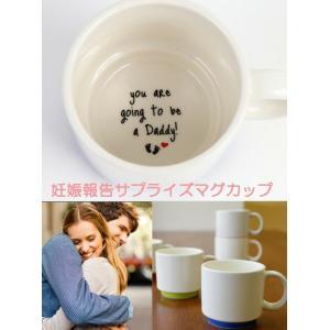 妊娠報告 サプライズ マグカップ 妊娠メッセージ入りマグカップ コーヒーカップ MUG 日本製|apricos