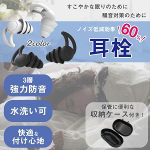 耳栓 防音 遮音 騒音 ノイズ シリコン 3層 イヤープラグ 水洗い 睡眠 アパート 消音 ダイエッ...