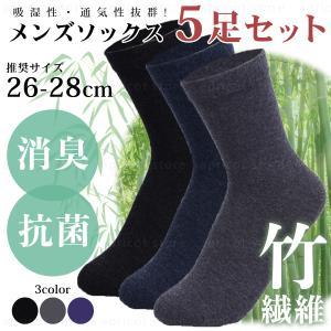 靴下 ビジネスソックス 抗菌 防臭 秋用 メンズ 5足セット ソックス  紳士 竹繊維 薄手 蒸れ