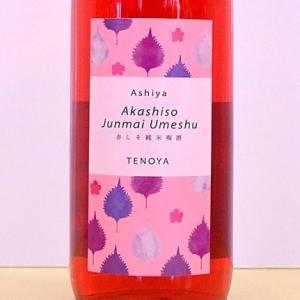 芦屋 赤しそ純米梅酒  720ml カートン入り|apricot-t|04