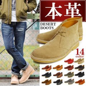 メンズ ブーツ 本革 メンズブーツ デザートブーツ チャッカブーツ 革靴 ショートブーツ スエード ...